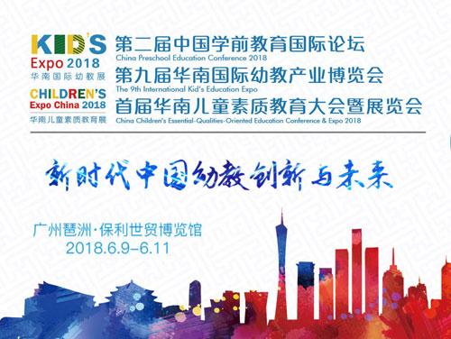 2018第二届中国学前教育国际论坛满足您的所有愿望