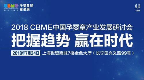 把握趋势赢在时代2018CBME产业研讨会启动报名