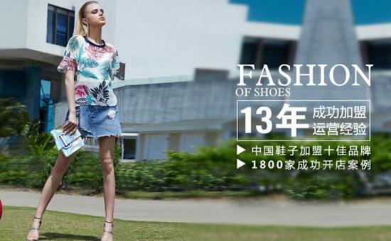 丹比奴时尚女鞋 以匠心定义品质 用经典诠释品牌