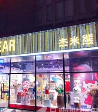喜讯:热烈预祝鞍山杰米熊品牌童装9号开业