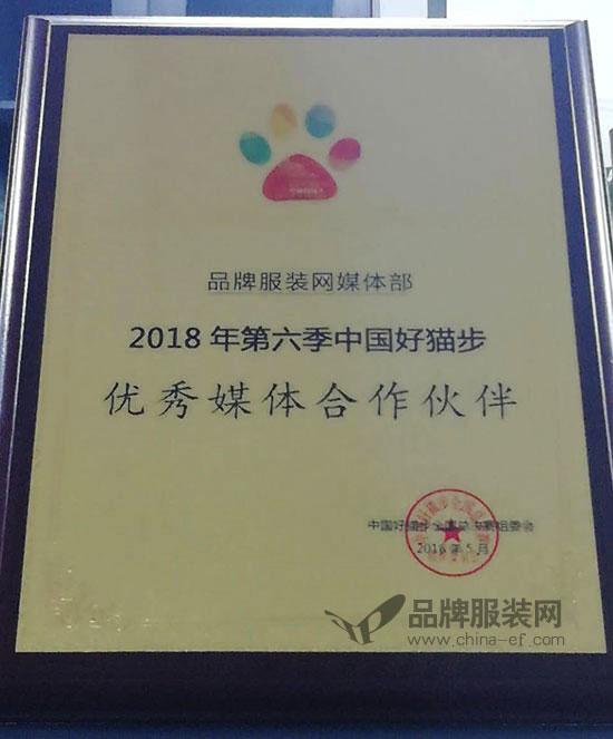 """头条喜讯!恭喜中国品牌服装网荣获""""优秀媒体合作伙伴""""奖!"""