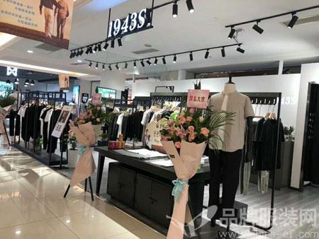 Hi都江堰你好 1943S品牌男装在百伦百货正式开业