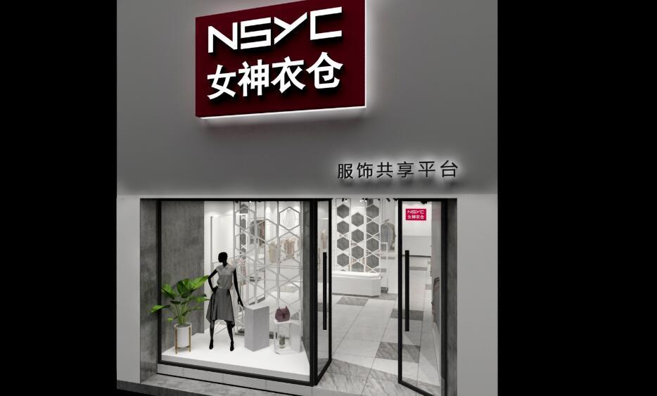 激情盛夏 女神衣仓东莞东城雍华庭店即将开业