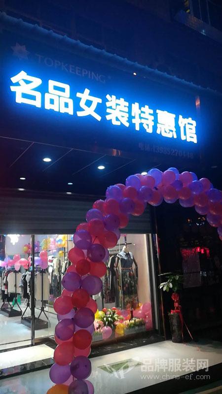 喜讯:祝贺夺宝奇兵贵州麻江县店开业市场部刘场部刘店开业指导
