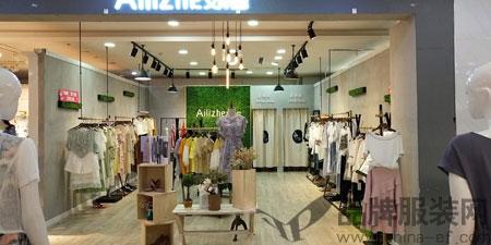 喜讯:祝贺艾丽哲品牌女装内蒙古店新店开业大吉