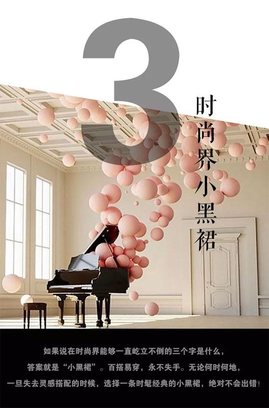 """2018微热仲夏 一节连衣裙的""""时髦必修课"""""""