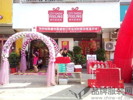 祝贺江苏徐州时女士都市新感觉店铺6月7日开业
