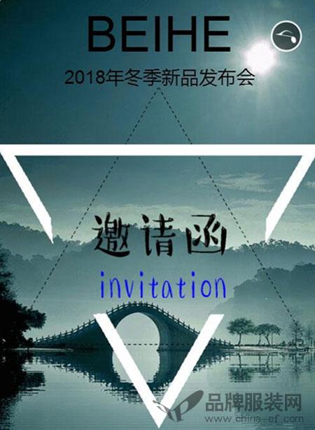 BEIHE钡禾[奇愈]2018冬装发布会邀请函