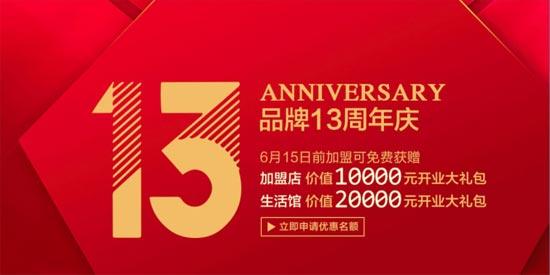 重磅!品牌丹比奴13周年庆 加盟福利强烈来袭!