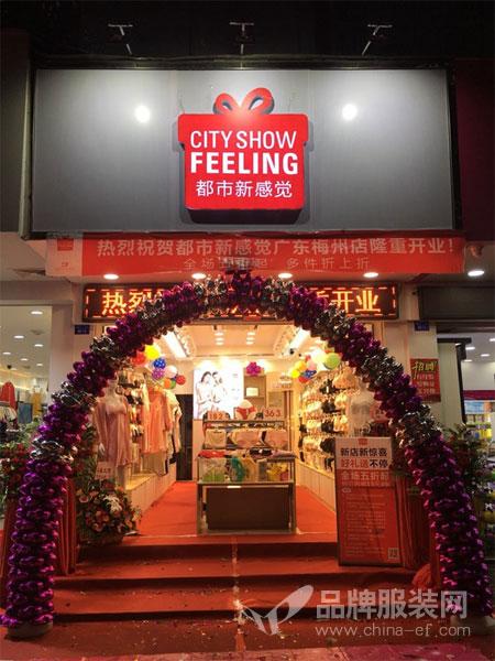 祝贺都市新感觉广东梅州钟女士店铺6月8日开业