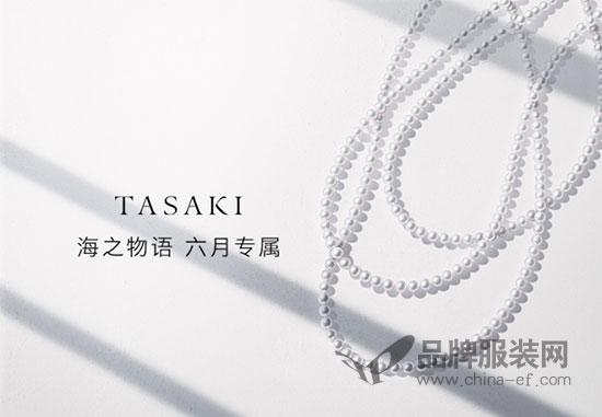 属于珍珠的六月 pick一下TASAKI珠宝最新系列