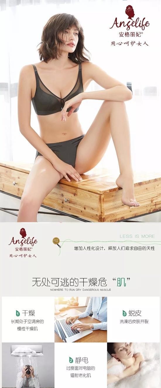 安格丽妃内衣品牌:会穿内衣的女孩 夏天更幸福