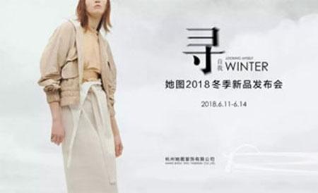 她图2018冬季新品发布会将于6月1日在杭州盛大召开