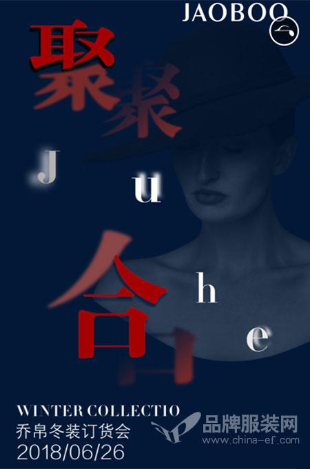 JAOBOO乔帛女装2018冬季新品发布会诚邀您的莅临