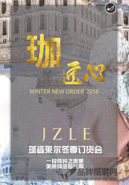 珈姿·莱尔2018冬季新品发布会将于6月24日盛装启幕