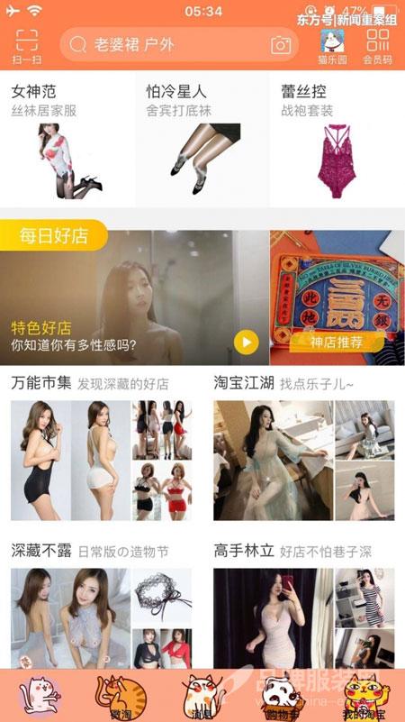 """微博自动点赞淫秽内容 淘宝电商平台再现""""色情营销""""!"""