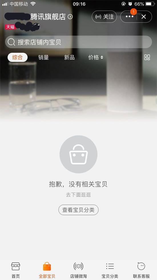 """传说腾讯天猫旗舰店商品""""神秘失踪""""?"""