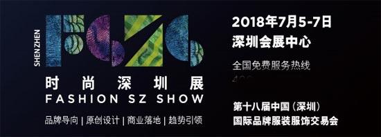 2018时尚深圳展 主章:中性时尚的唤醒与重生