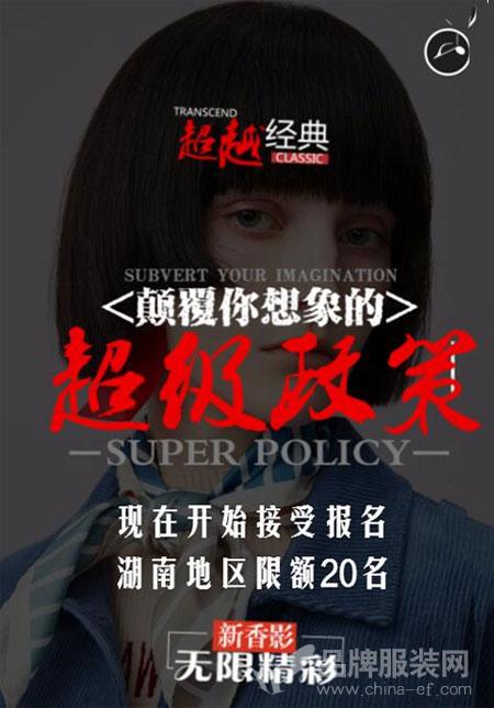 2018新香影・无限精彩冬装新品发布会邀您莅临鉴赏!