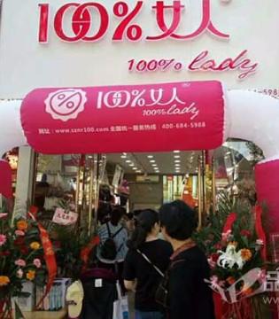 祝贺100%女人湖北十堰竹溪店盛大开业 当日突破14016元!