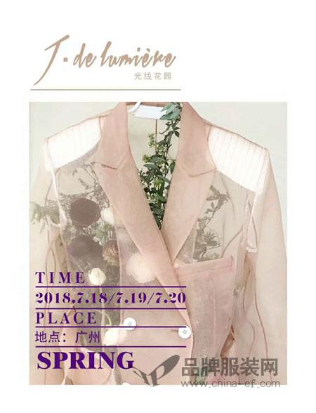 光线花园2019春季订货会7月18日与您相约广州 不见不散