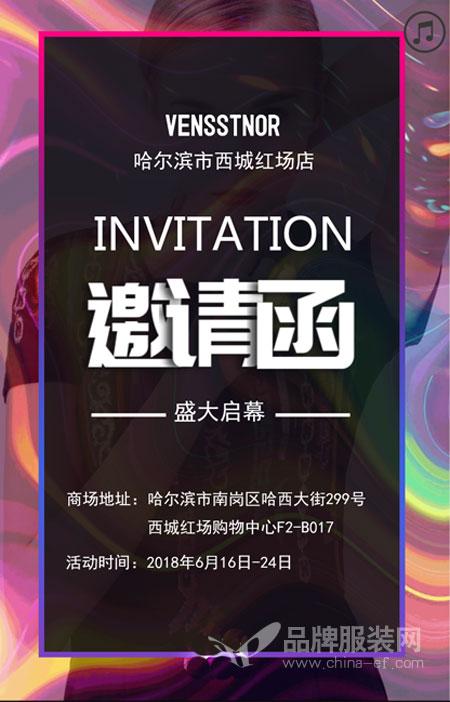 喜讯:预祝维斯提诺<a href='http://news.china-ef.com/list-83-1.html'  style='text-decoration:underline;'  target='_blank'>女装</a>哈尔滨市西城红场店盛大开业