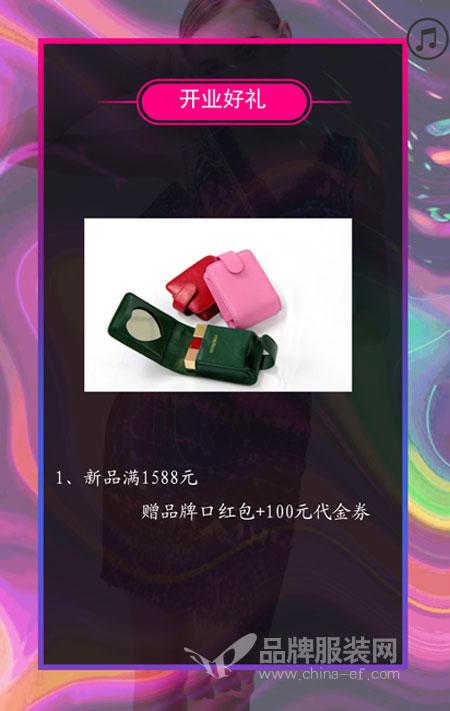 喜讯:预祝维斯提诺女装哈尔滨市西城红场店盛大开业