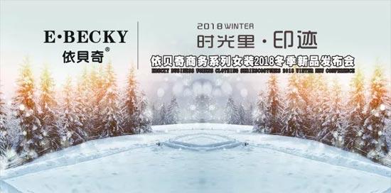 """依贝奇EBECKY """"时光里·印迹""""2018冬季新品发布会圆满成功"""