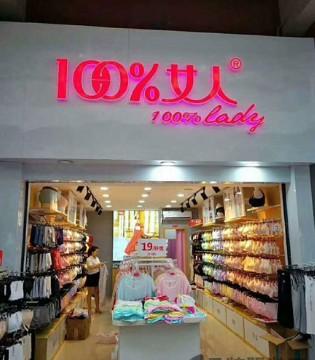 好消息:热烈祝贺100%女人又进驻四家新店啦