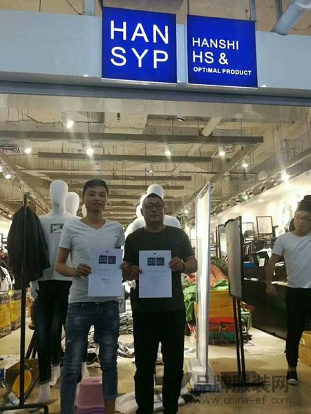 捷报:恭喜唐山王总同时签约Hs快时尚男装两家店铺