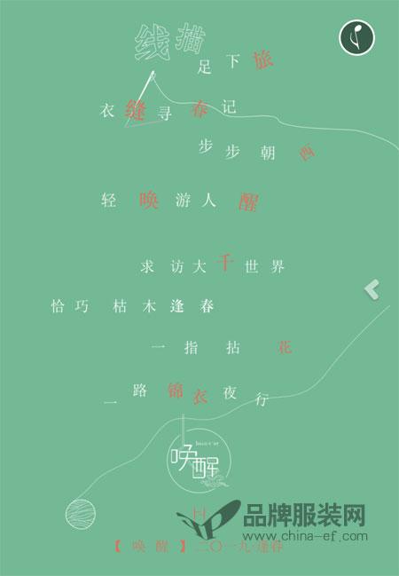 DistinKidny迪斯廷.凯2019春季《唤醒》新品发布会将于深圳求举行