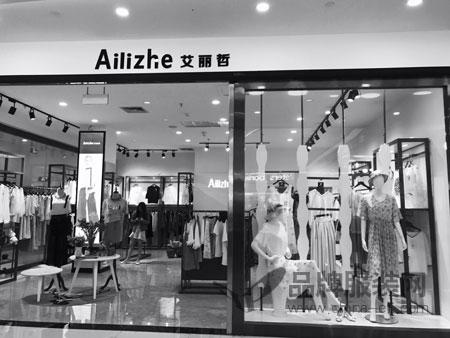 祝贺艾丽哲品牌女装两间新店开业大吉 生意兴隆!