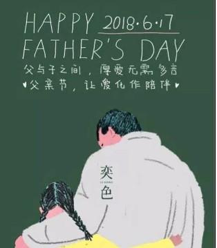 专注女装的奕色祝父亲儿女相伴 欢度父亲节