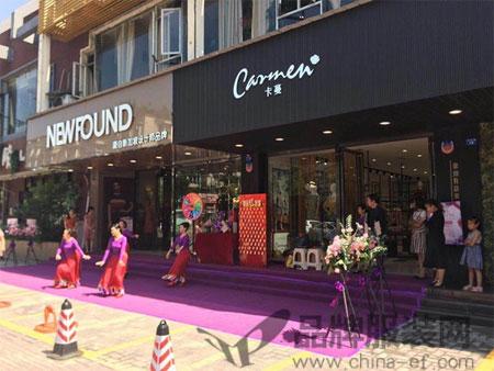 喜讯:热烈祝贺CARMEN卡蔓女装四川成都店盛大开业!