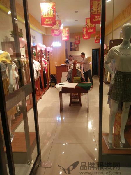好消息:恭喜刘小姐 金蝶茜妮<a href='http://www.china-ef.com/brand/list-3-0-0-0-0-0-1.html'  style='text-decoration:underline;'  target='_blank'>女装品牌</a>湖南开业大吉