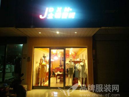 好消息:恭喜刘小姐 金蝶茜妮女装品牌湖南开业大吉