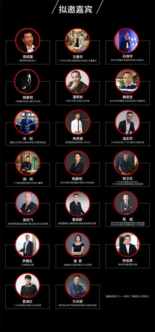服饰品牌与购物中心渠道专场论坛7月6日深圳举行