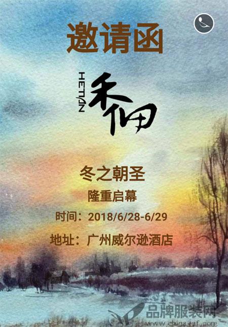 """禾佃""""冬之朝圣""""主题2018冬季订货会您相约广州 不见不散"""