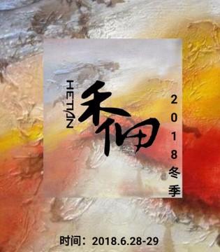 """禾佃""""冬之朝圣""""主题2018冬季订货会您相约广州"""