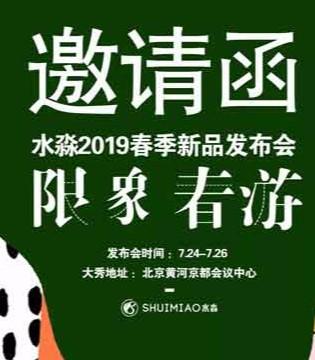水淼SHUIMIAO2019春季新品发布会即将在北京隆重举行!