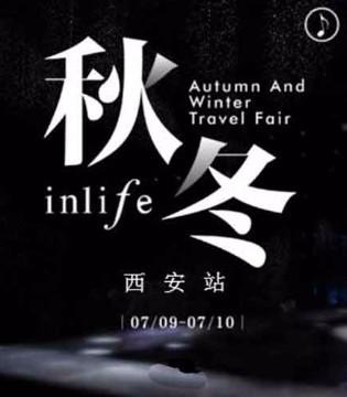 伊纳芙品牌女装 秋冬品鉴会即将于7月9日在西安举行!