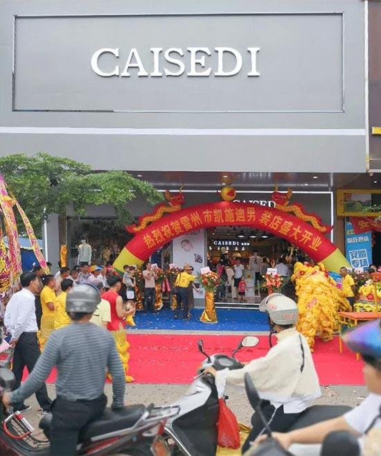 热烈祝贺CAISEDI凯施迪雷州店隆重开业!