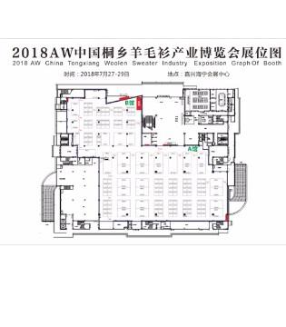 2018AW中国(桐乡)羊毛衫产业博览会