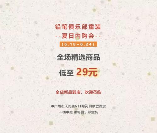 广州的小伙伴 久等了 2018全年心动低价 等你来疯抢!