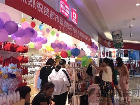热烈祝贺河北许昌张老板都市新感觉内衣店盛大开业!