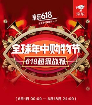 京东618最全数据:小程序购物用户超1.64亿