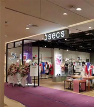 热烈祝贺5secs五秒服饰强势进驻西安・汉神购物广场!