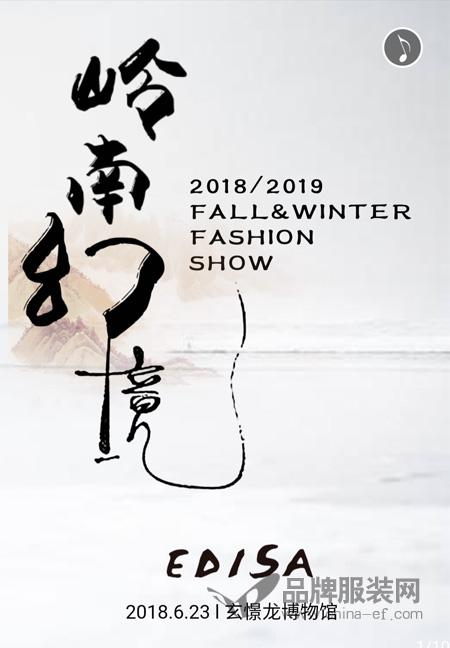伊缔莎EDISA2018秋冬新品发布会即将在佛山隆重举行