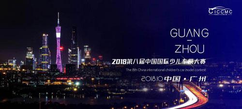 第八届中国国际少儿车模大赛十月将在广州举行