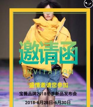 2018宝薇女装冬季新品发布会将于河南郑州隆重举行!